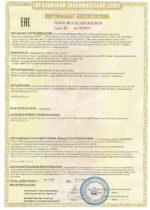 Сертификат соответствия ТР ТС Аппараты теплообменные кожухопластинчатые, тип XPS